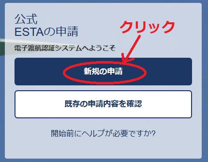 ESTA新規の申請