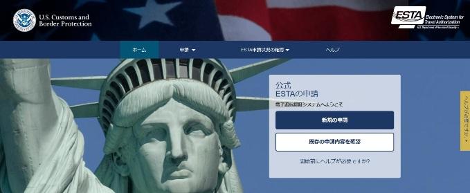 ESTA(エスタ)申請
