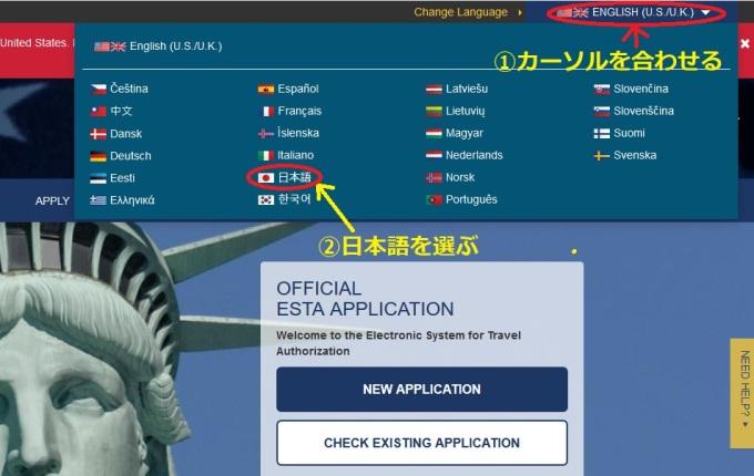 日本語表示に切替え方法