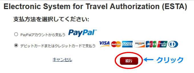 ESTA支払い方法の選択画面