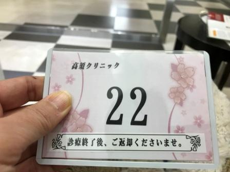 高須クリニック番号札