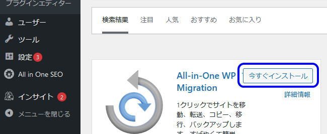 All-in-One WP Migrationインストール3
