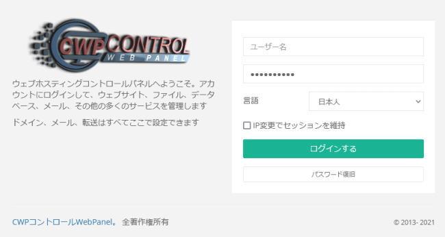 CWP123サーバーの ControlPanelログイン画面