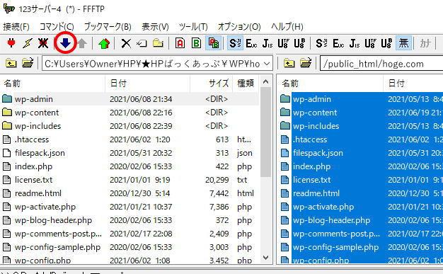ftpソフトでワードプレスサイトのファイルをバックアップ画面