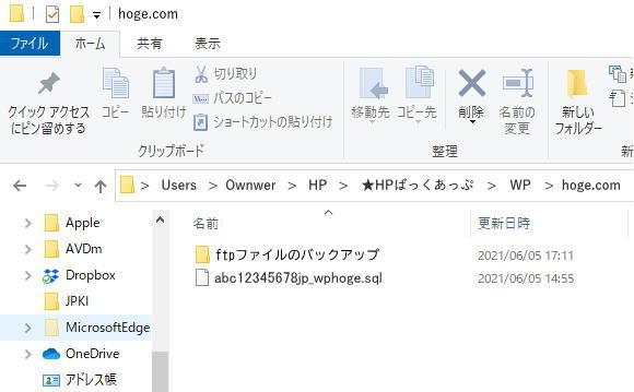 パソコンのローカルドライブにデータベースとワードプレスのファイルをバックアップ