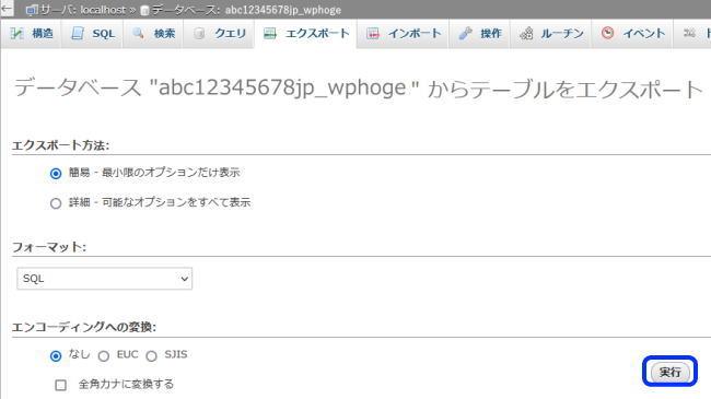 php my adminでデータベースをエクスポートの設定と実行の画面