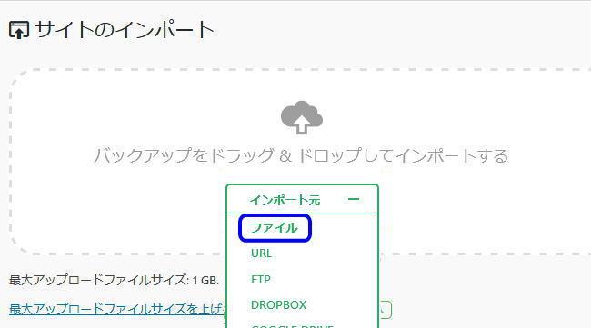 All-in-One WP Migrationでワードプレスのバックアップファイルをインポート3