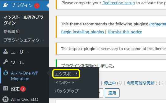 All-in-One WP Migration エクスポートの手順1