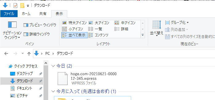 All-in-One WP Migration エクスポートの手順5