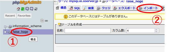 ワードプレスサイトをエックスサーバーへ引越し手順12