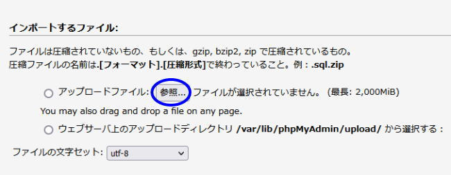 ワードプレスサイトをエックスサーバーへ引越し手順13