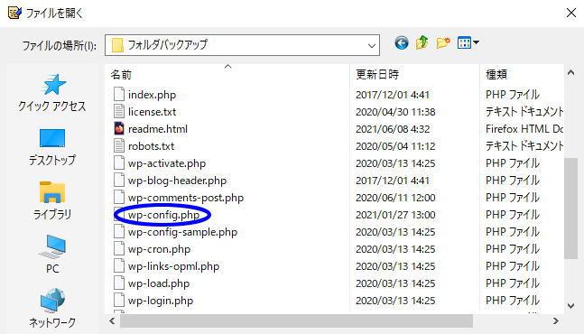 ワードプレスサイトをエックスサーバーへ引越し手順15