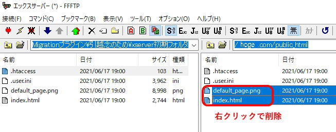 ワードプレスサイトをエックスサーバーへ引越し手順18