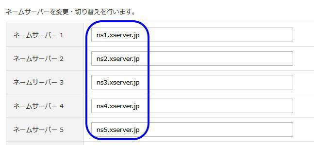 ワードプレスサイトをエックスサーバーへ引越し手順24