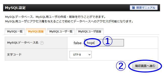 ワードプレスサイトをエックスサーバーへ引越し手順6